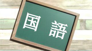 神奈川県公立高校入試の国語で高得点をとる方法