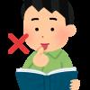 読解の根本問題「そもそも読んでいない」①前置き
