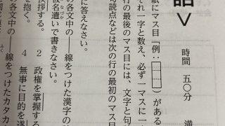 【高校入試・国語】選択問題の解き方