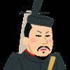 鎌倉幕府は何年に成立?